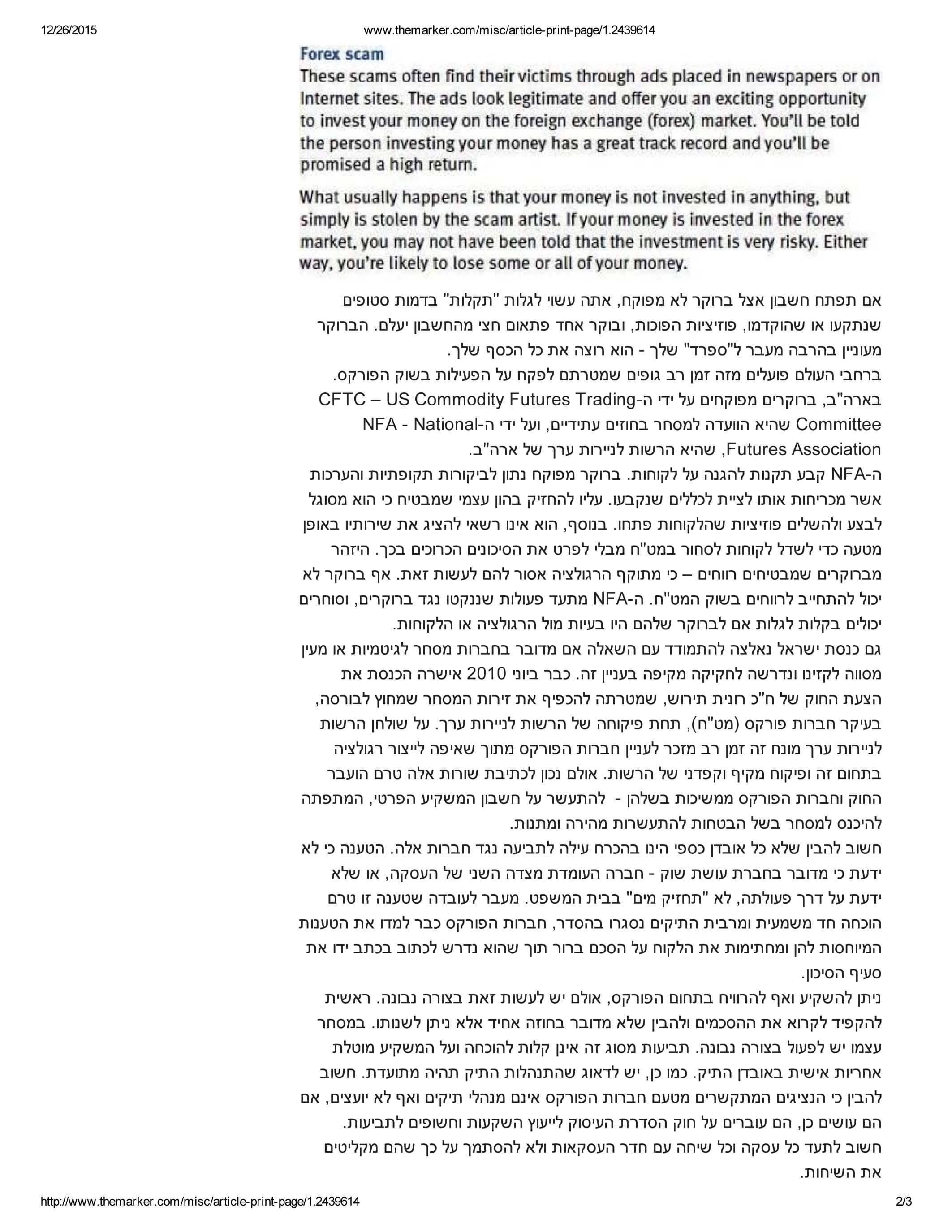 the marker עורך דין שוק ההון פורקס