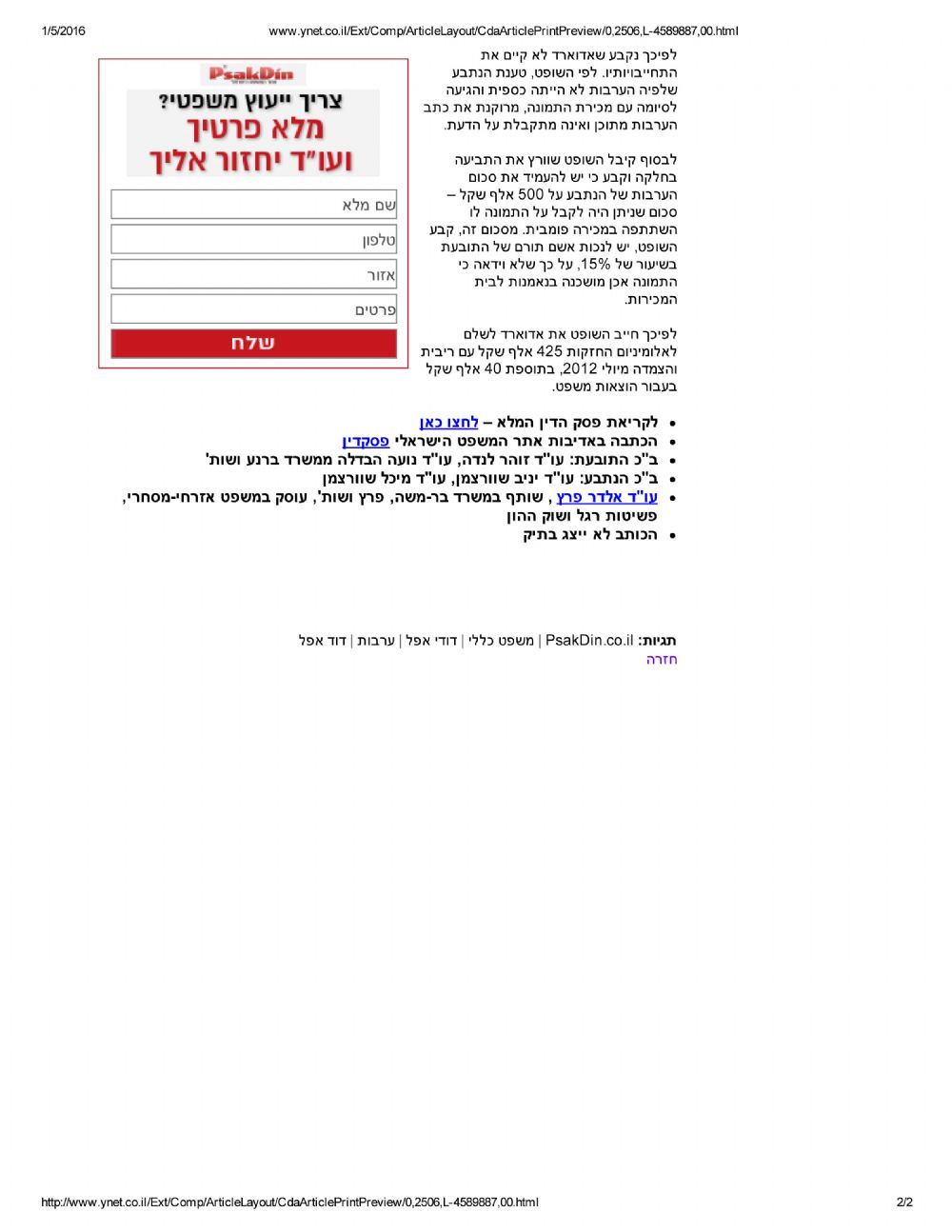 Ynet עורך דין שוק ההון מסחר בפורקס תביעות פיננסיות