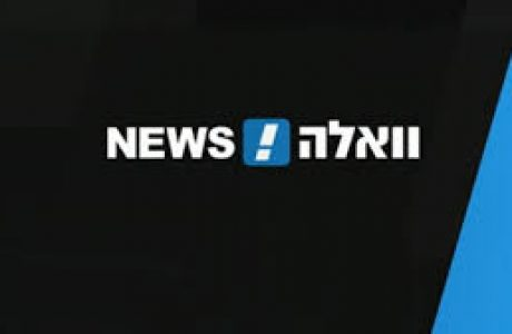 וואלה- NEWS